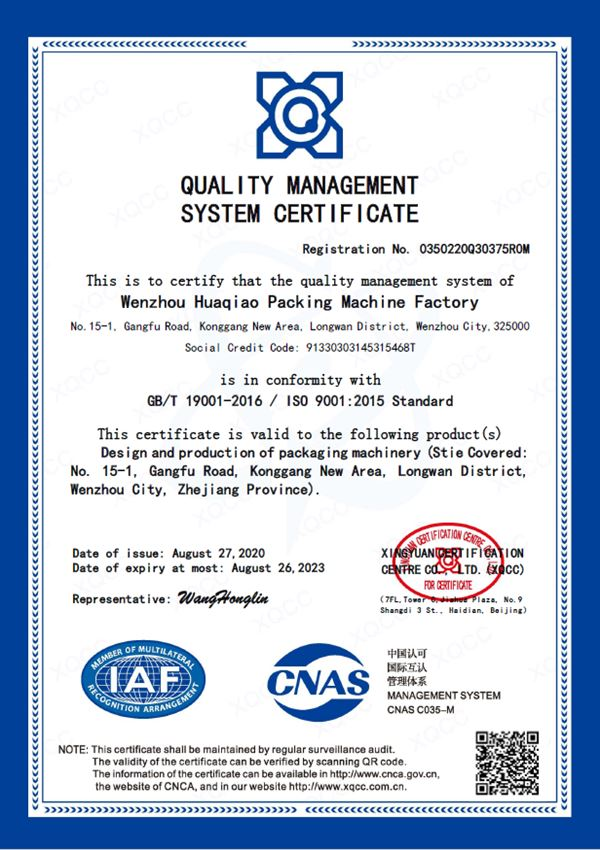GB/T 19001-2016 Quality Management System Certificate